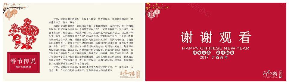 红色中国风ppt模板_红色春节动态中国风PPT模板 - 小白办公
