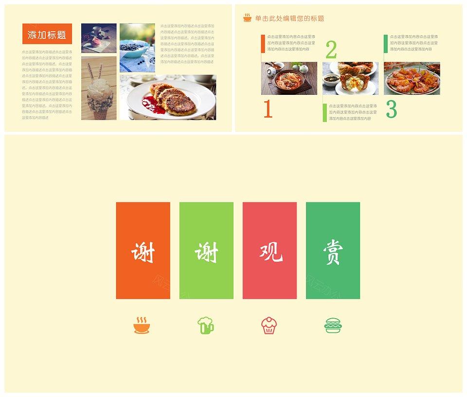 美食餐厅促销活动作文营销龙虾推广主题PPT模美食策略的方案图片