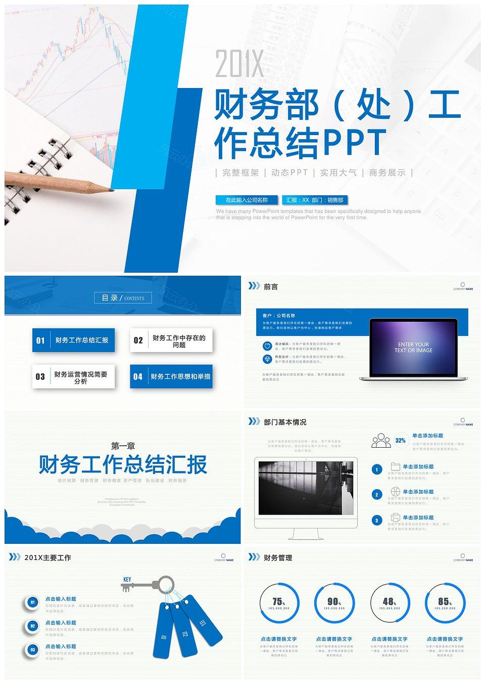 财务部工作总结ppt_2019财务部工作总结计划PPT模板 - 小白办公